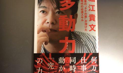 多動力 books tadouryoku
