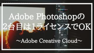 Photoshopの2台目は1ライセンスでOK