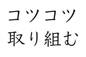 kotsukotsu