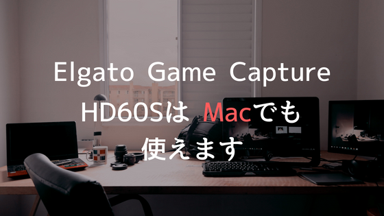 Elgato Game capture HD60SはMacでもOK