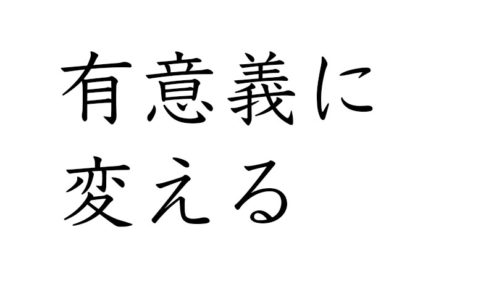 nomikai