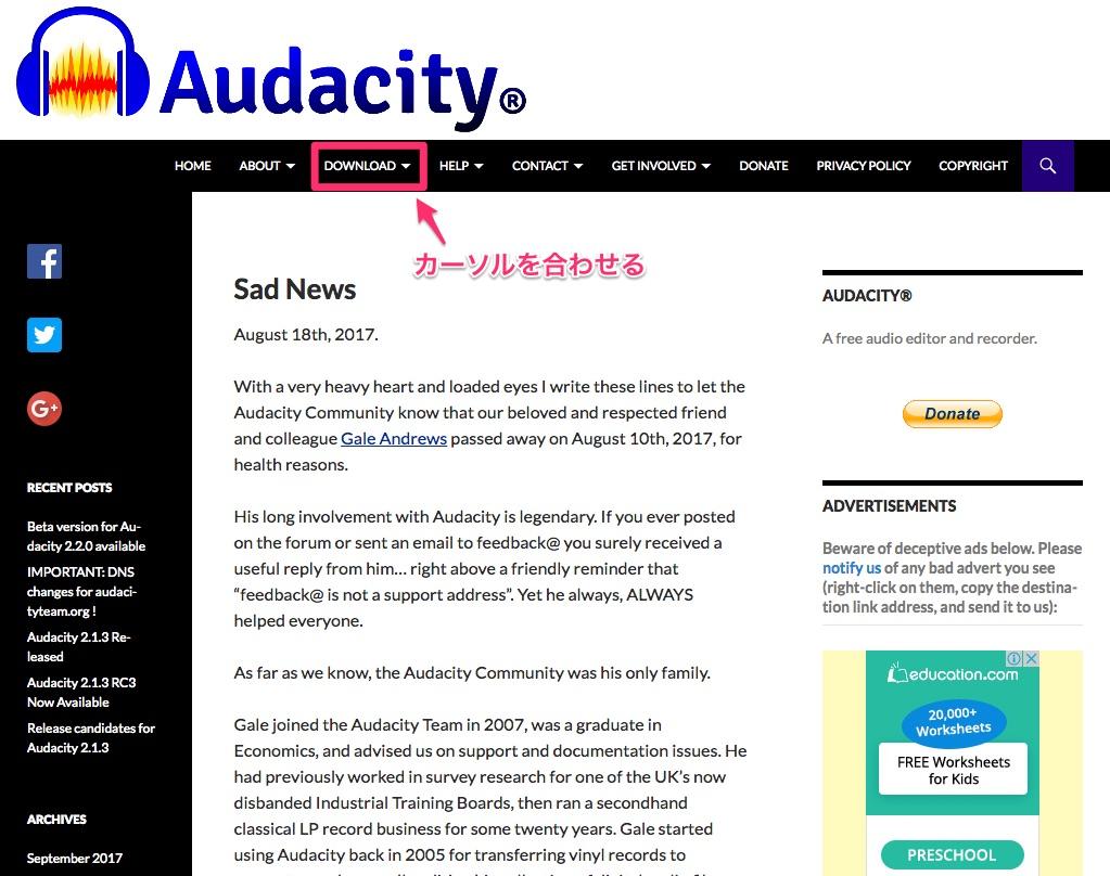 audacity公式ホームページ