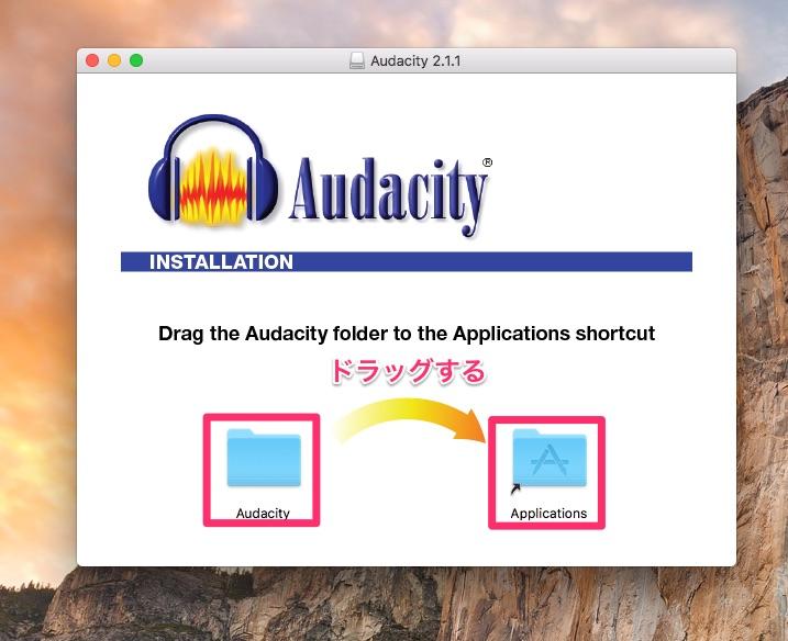 Mac版インストール画面