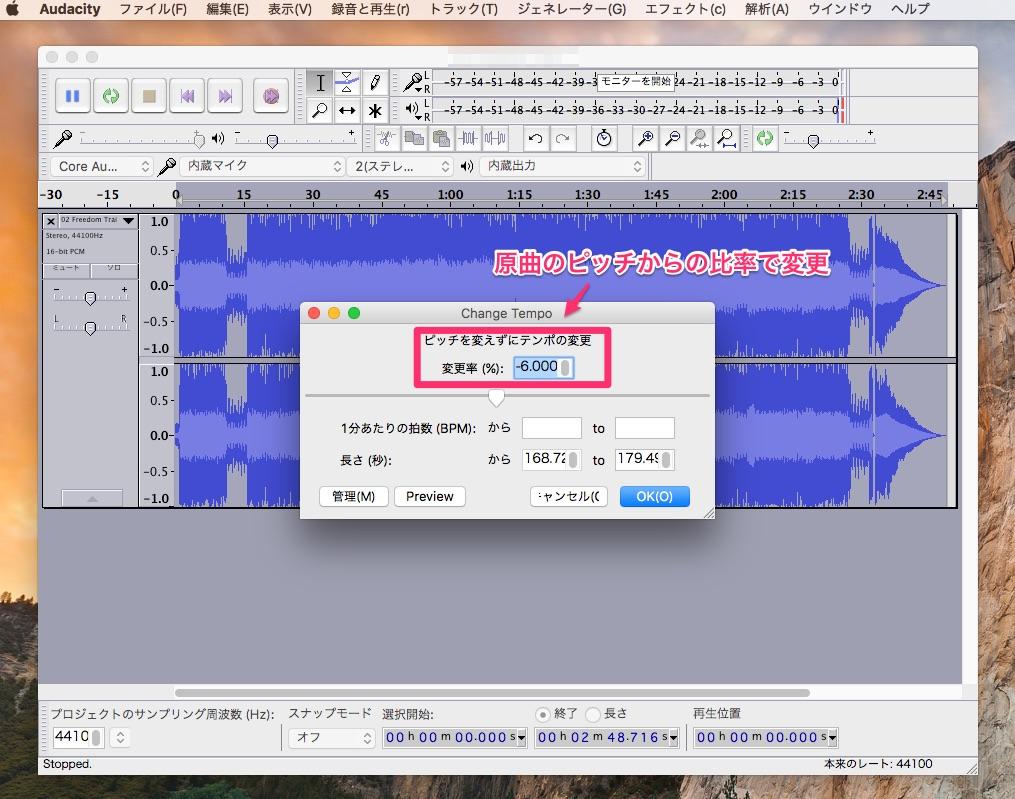 「テンポの変更」操作画面