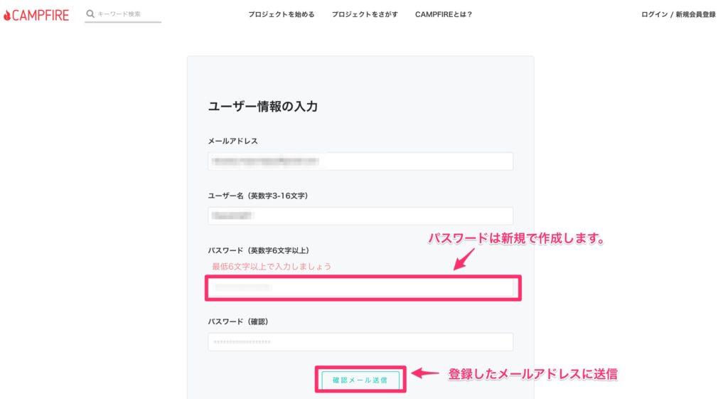 登録情報送信