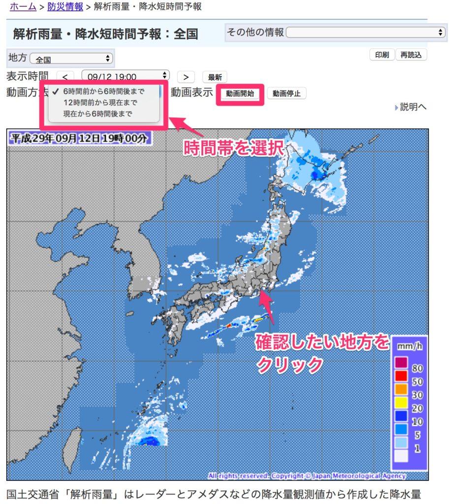 解析雨量2