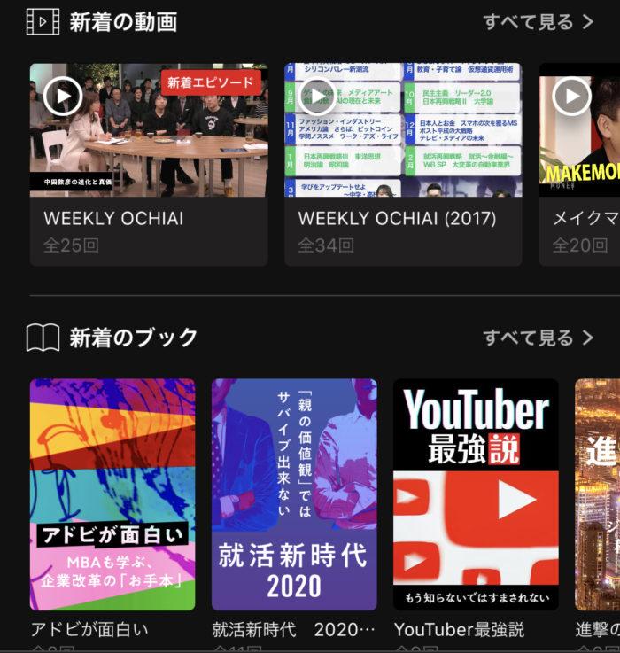 NewsPicksライブラリ