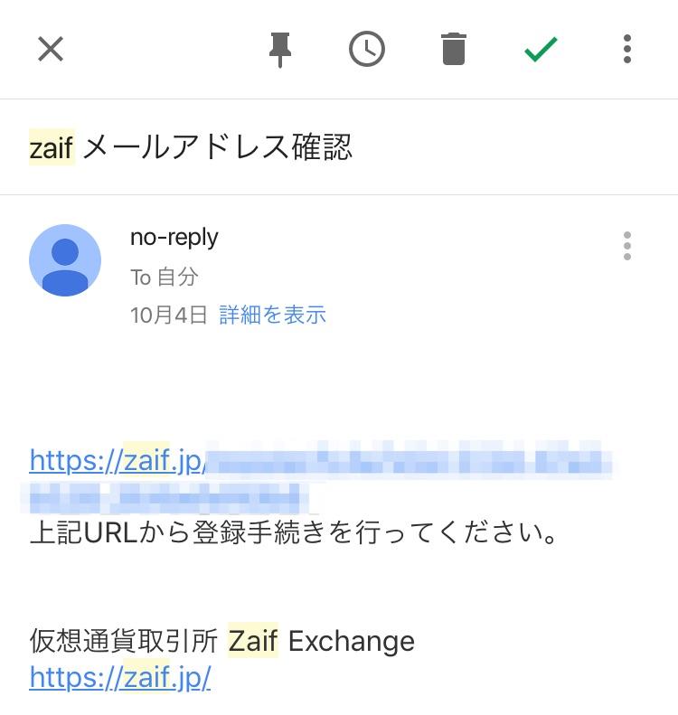 登録手続メール