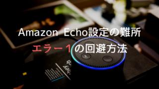 AmazonEchoのエラー1を回避