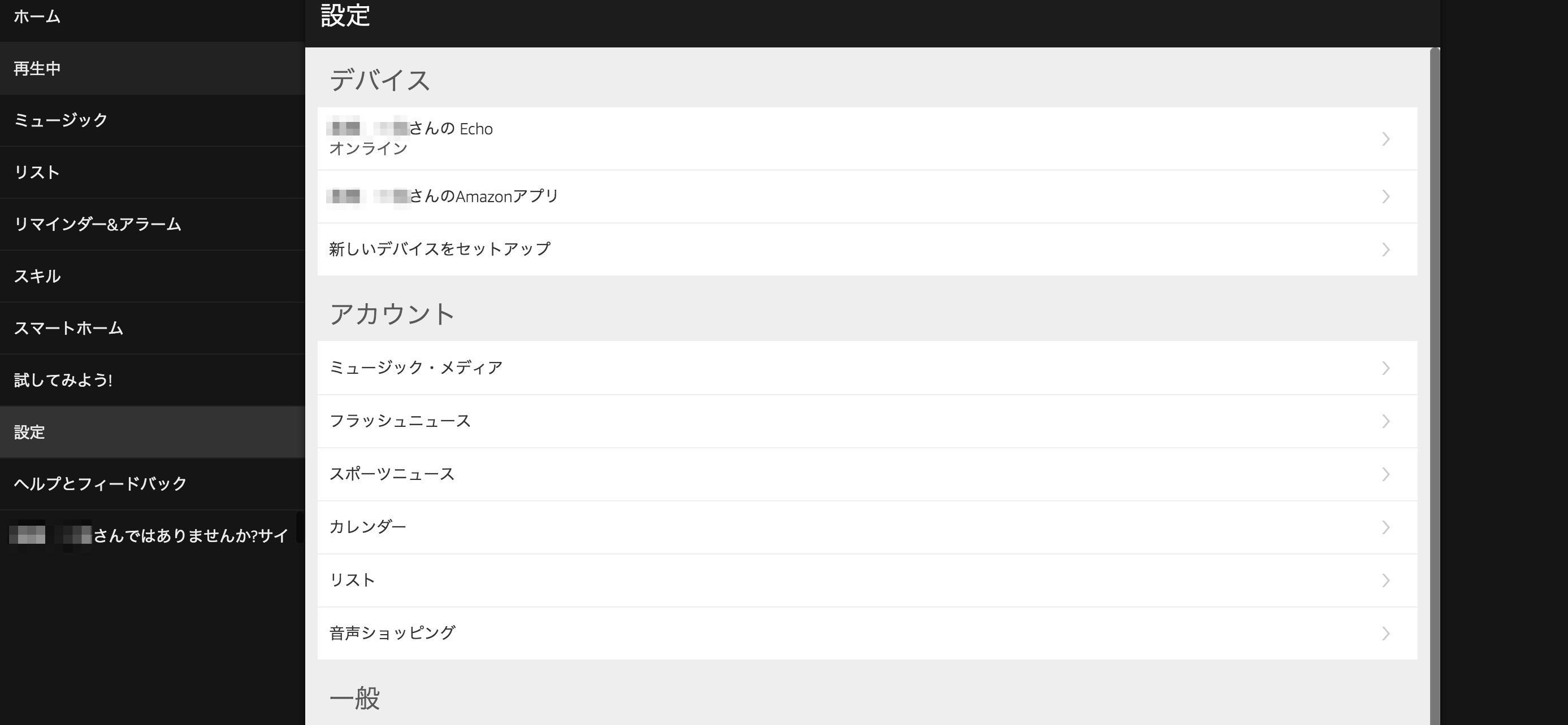 AmazonEcho設定画面(Web)