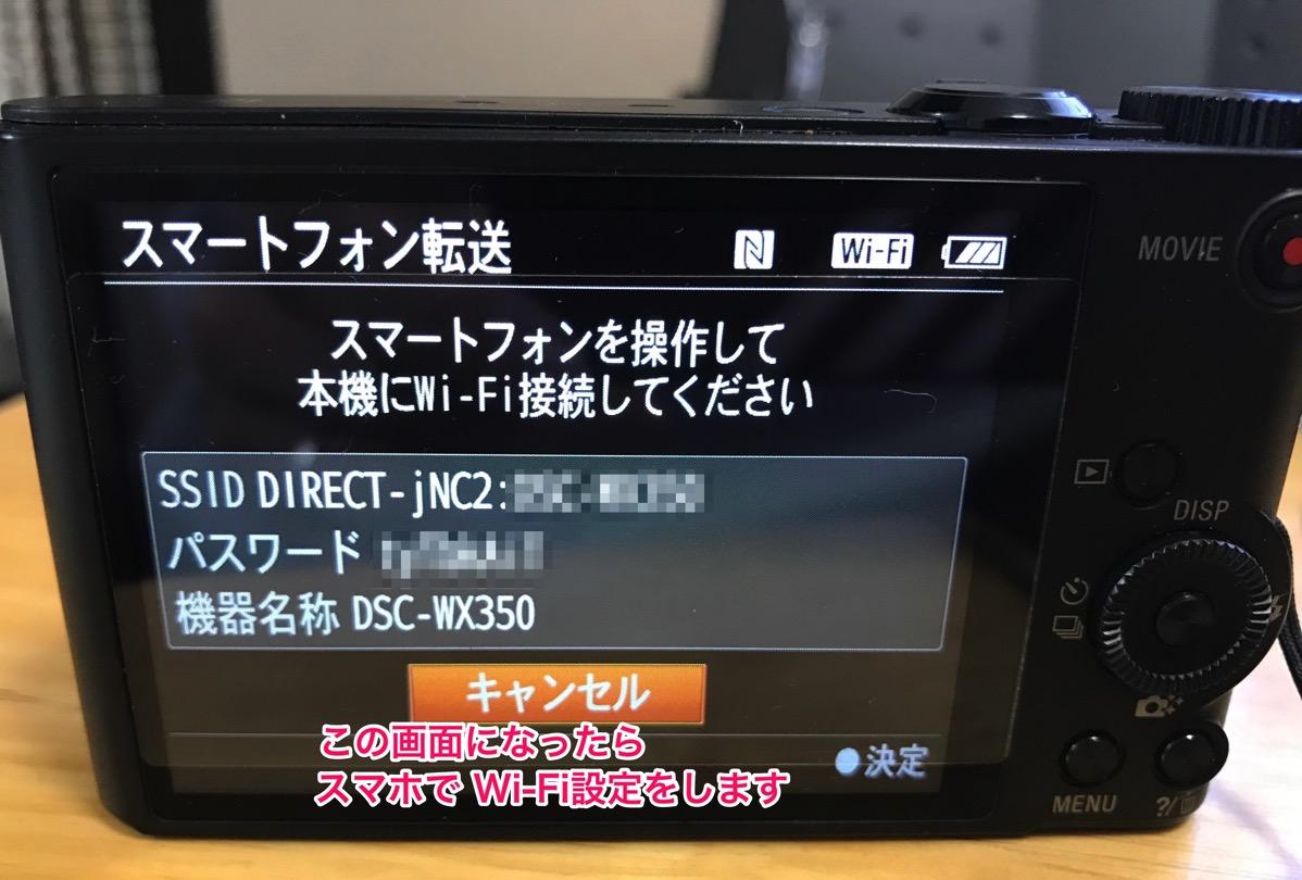 Wi Fi接続待ち画面