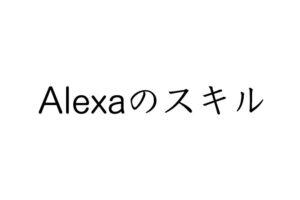 alexa-skill
