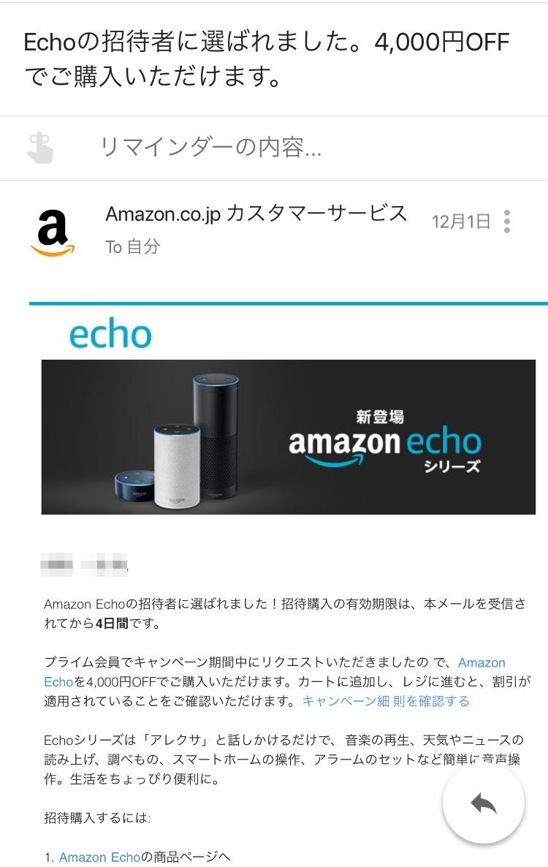 Echo招待完了