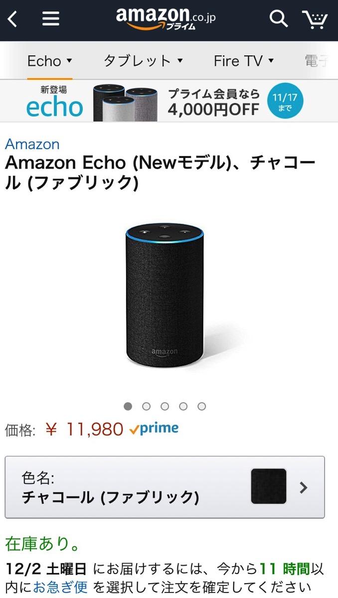 Echo購入画面