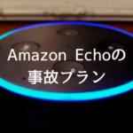 echo-security
