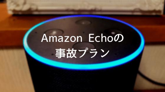 AmazonEcho事故保障