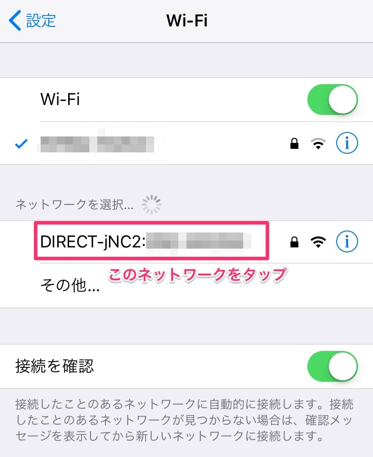 IPhone Wi Fi設定画面