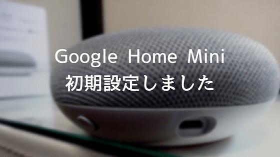 setup-googlehomemini