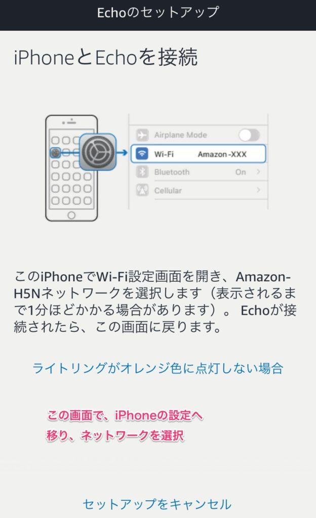 wifi設定2