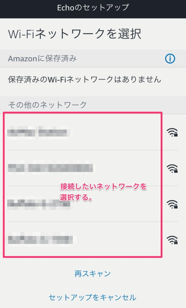 wifi設定4