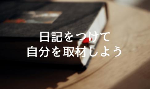 write_dairy