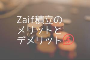 Zaif積立