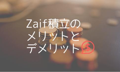 zaif_reserve