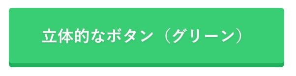 ボタン(グリーン)