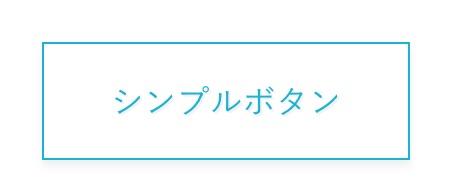 ボタン(シンプル)