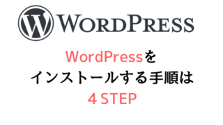 WordPressをインストールする方法は4STEP