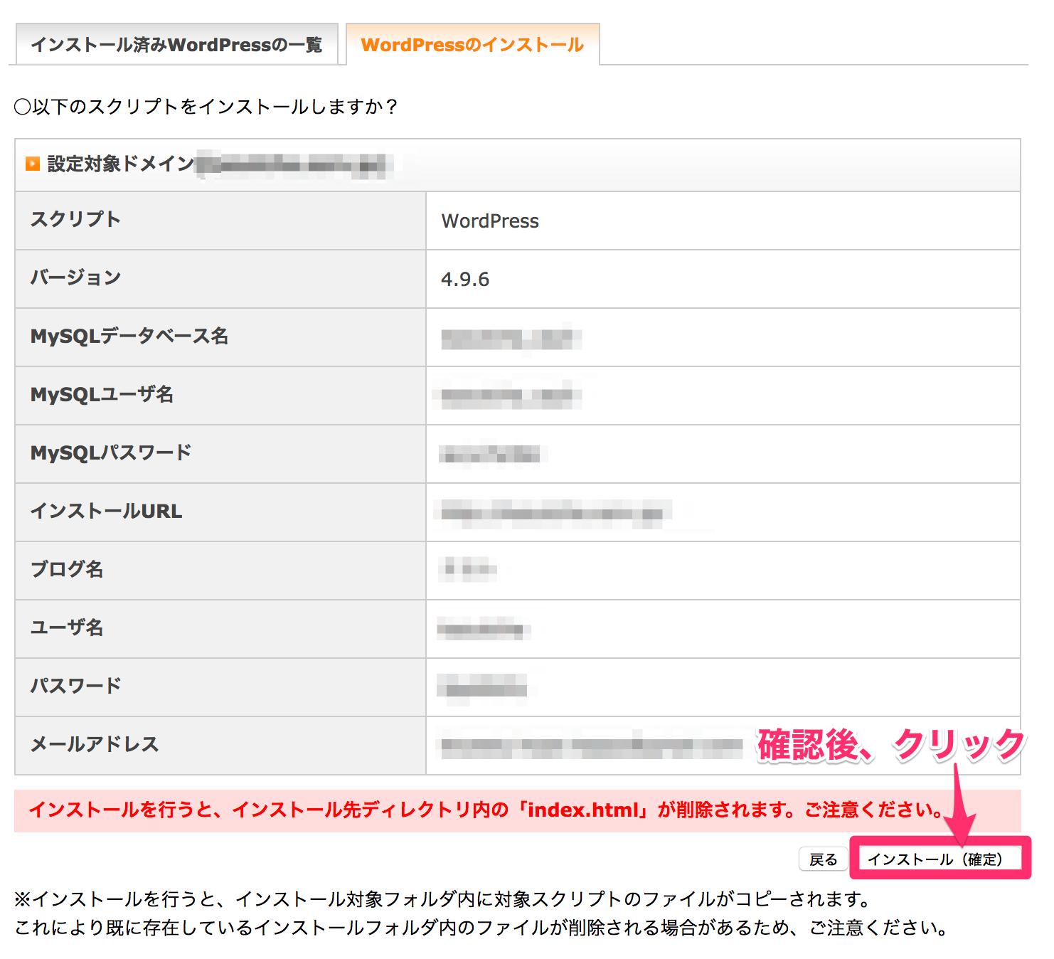 WordPressインストール(確定)