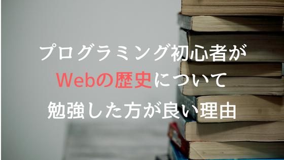 初心者がWebの歴史について勉強する理由