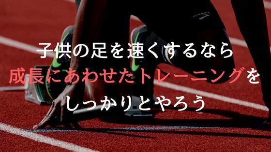 子供の足を速くするなら成長にあわせたトレーニングを