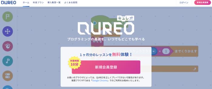 オンライン講座「QUREO」