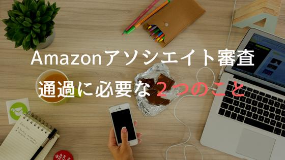 Amazonアソシエイト審査通過