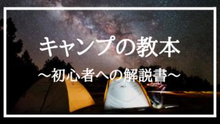 キャンプの教本