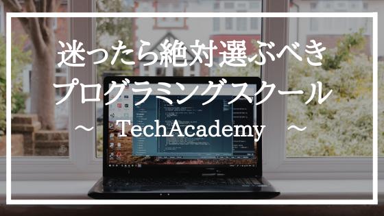 迷ったら選ぶべきプログラミングスクール