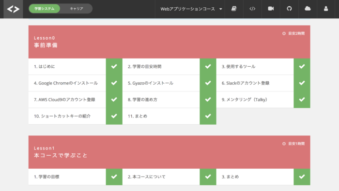 Webアプリケーションコース