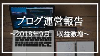 2018年9月ブログ運営報告