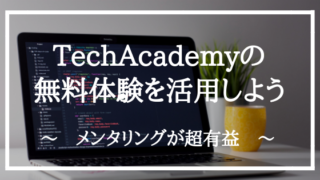 TechAcademyの無料体験を活用しよう