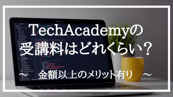 TechAcademyの料金