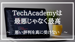 TechAcademyは最高のスクール