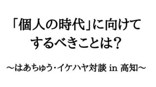 はあちゅう・イケハヤ対談(高知)