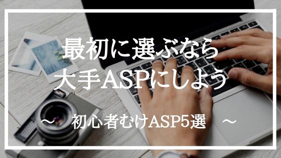 初心者が選ぶべきASP5選