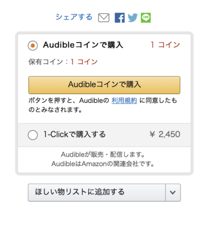 無料で聴く本を買う方法