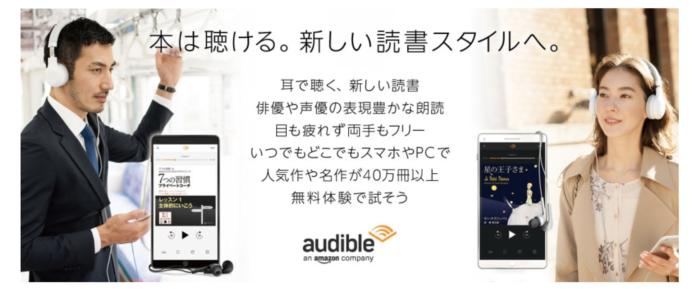Amazon Audibleで本を聴こう