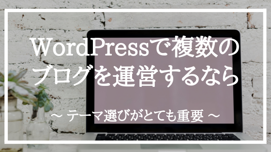 WordPressで複数のブログを運営するなら