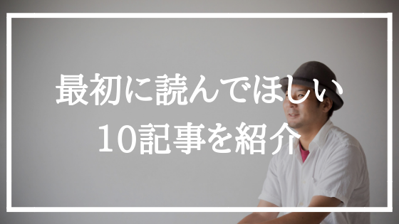 最初に読んでほしい10記事