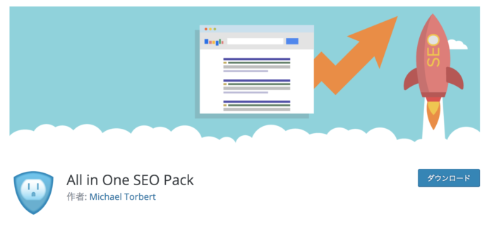All in one SEO packa