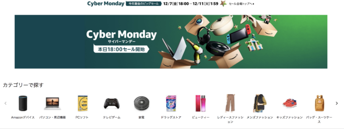 Cyber mondayトップ